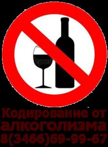 Кодирование от алкоголизма в Нижневартовске